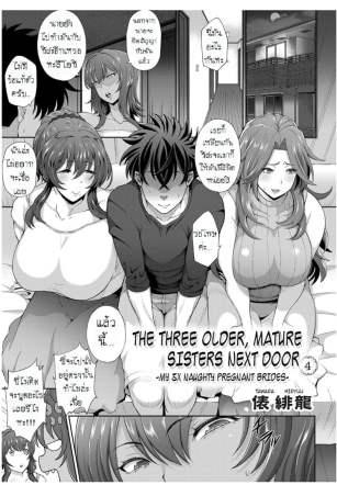 แอ้มวันละคน เอาวนกันไป 4 จบ – [Tawara Hiryuu] Toshiue Zukushi Jukushita Sanshimai – The Three Older, Mature Sisters Next Door Ch.4